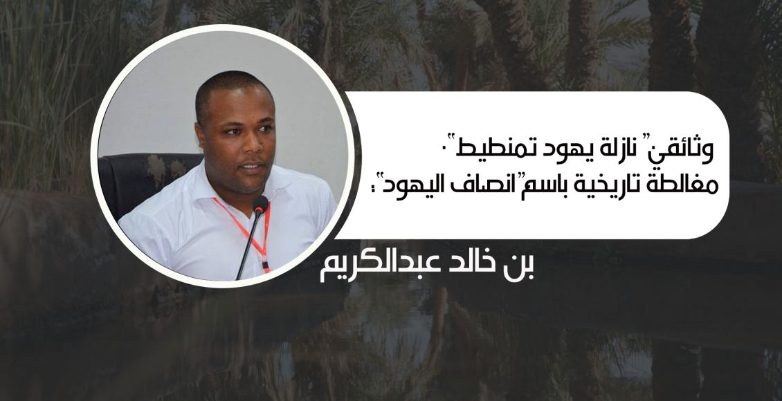 بن خالد عبد الكريم