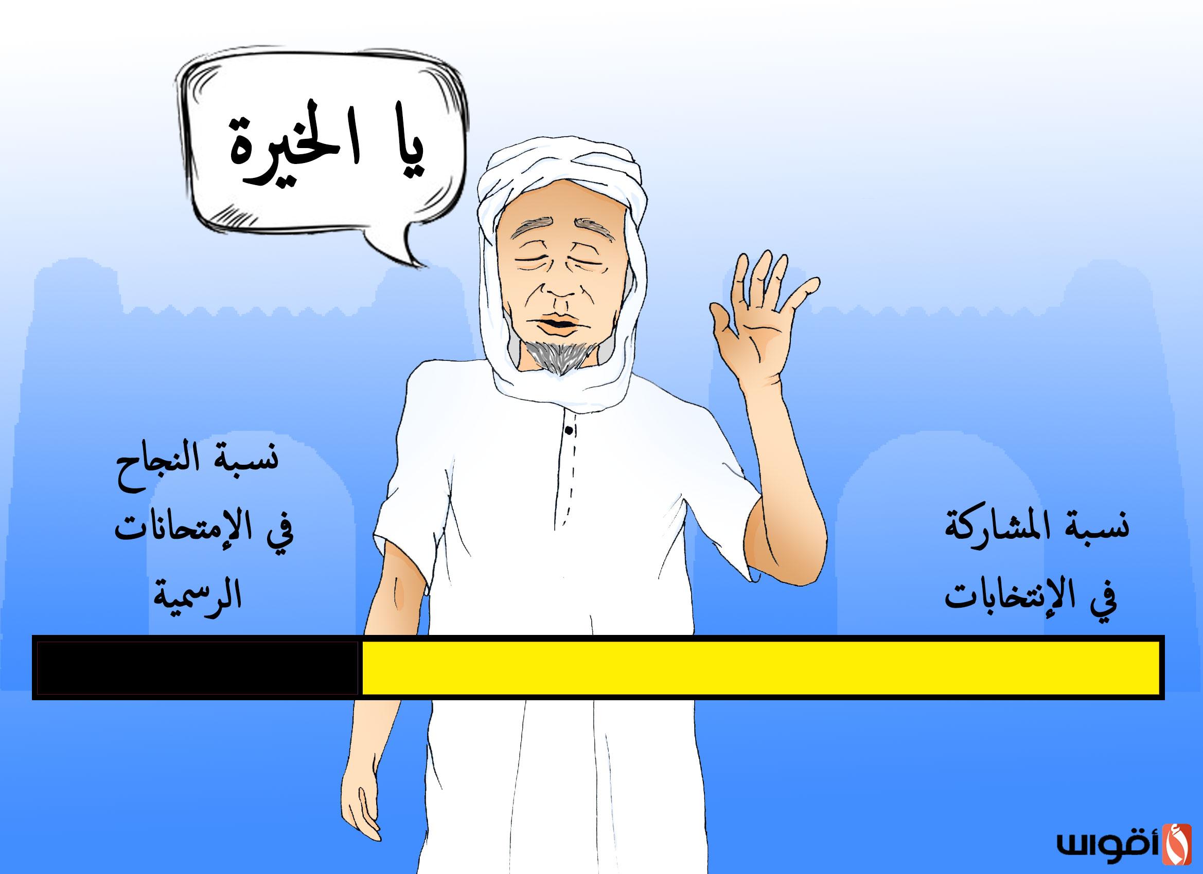 كاريكاتير نتائج التعليم المتوسط