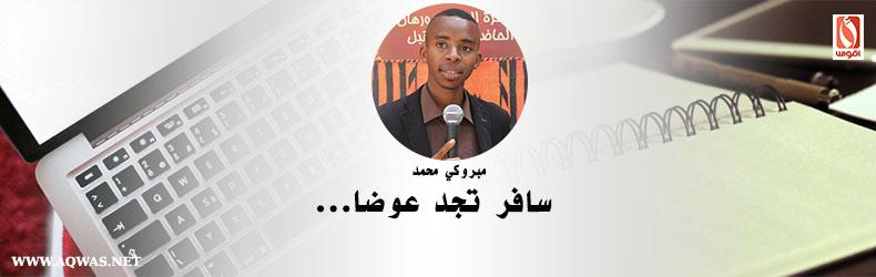 مبروكي محمد